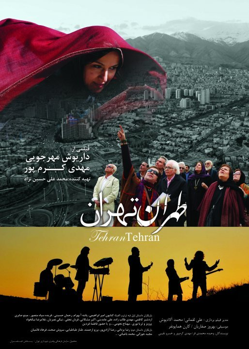 دانلود موسیقی طهران تهران